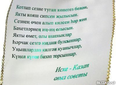 Поздравление по татарский на день рождения папе от