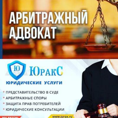 услуги юристов по арбитражу цены таком случае