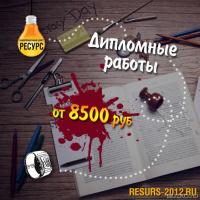 Заказать дипломную работу в Екатеринбурге узнать цены на  Дипломные работы на заказ