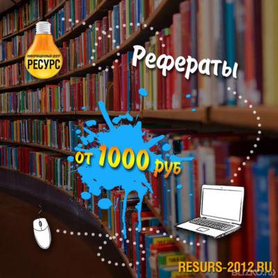Готовые рефераты от компании Информационный центр Ресурс купить в  Рефераты на заказ
