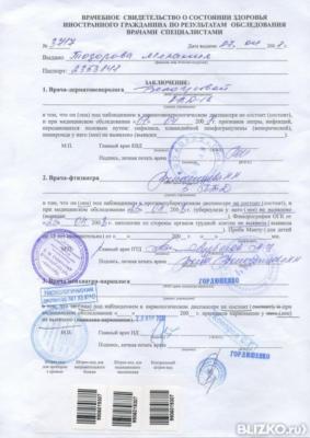 Медицинское заключение о состоянии здоровья иностранного гражданина купить справка медицинская петербург phpbb